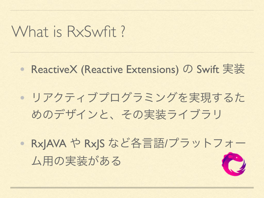 What is RxSwfit ? • ReactiveX (Reactive Extensio...