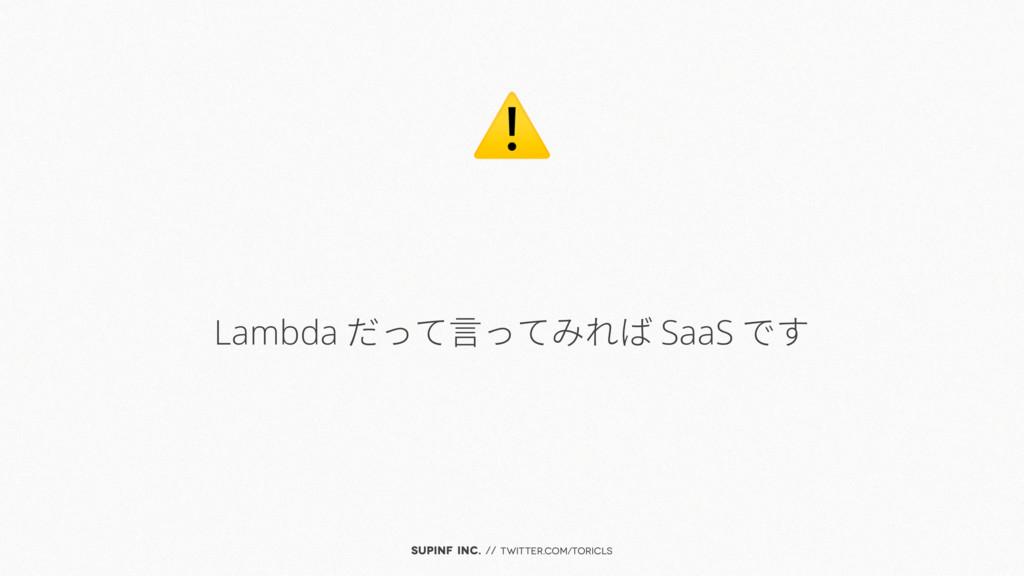 SUPINF Inc. // twitter.com/toricls Lambda だって言っ...