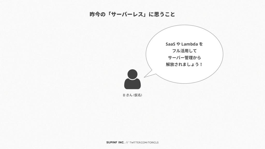 SUPINF Inc. // twitter.com/toricls 昨今の「サーバーレス」に...