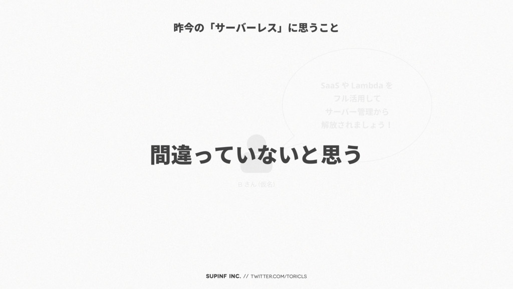 SUPINF Inc. // twitter.com/toricls SaaS や Lambd...