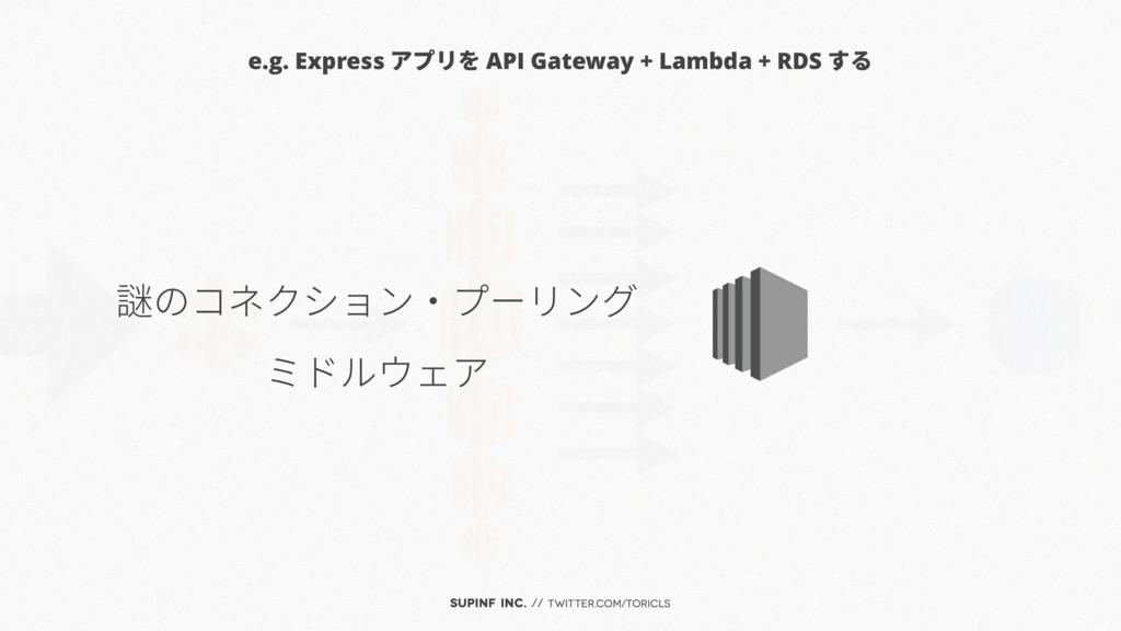 SUPINF Inc. // twitter.com/toricls e.g. Express...