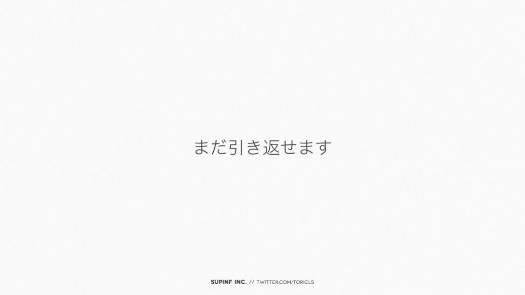 SUPINF Inc. // twitter.com/toricls ·ͩҾ͖ฦͤ·͢