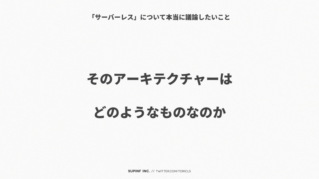 SUPINF Inc. // twitter.com/toricls そのアーキテクチャーは ...