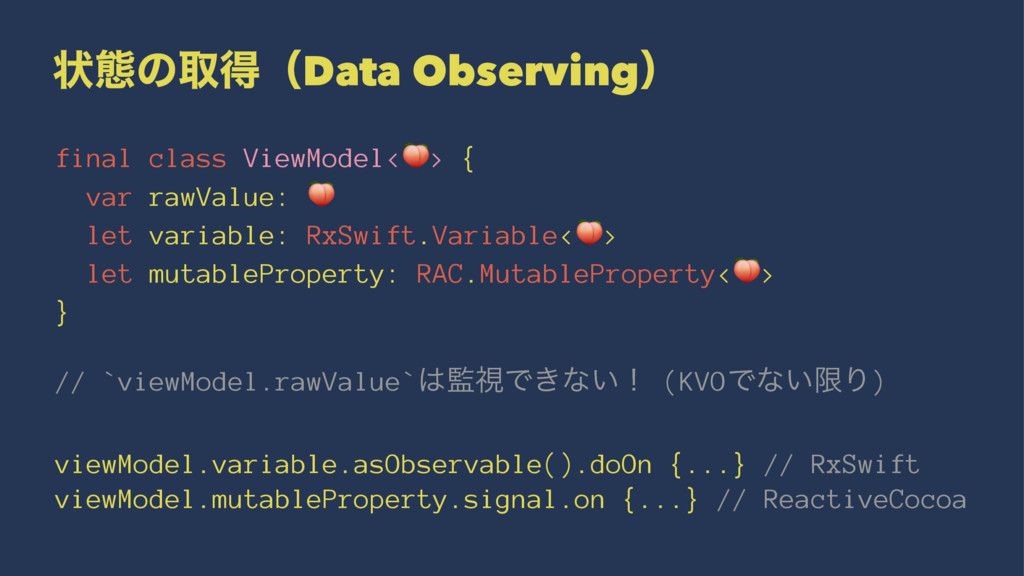 ঢ়ଶͷऔಘʢData Observingʣ final class ViewModel<!> ...