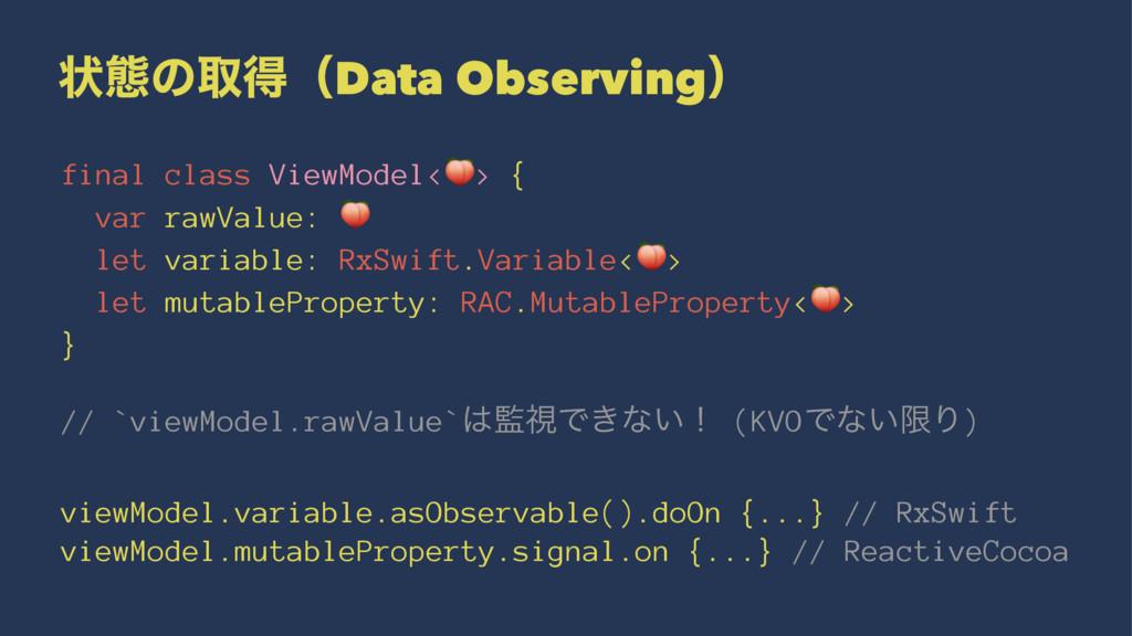 ঢ়ଶͷऔಘʢData Observingʣ final class ViewModel<!> ...