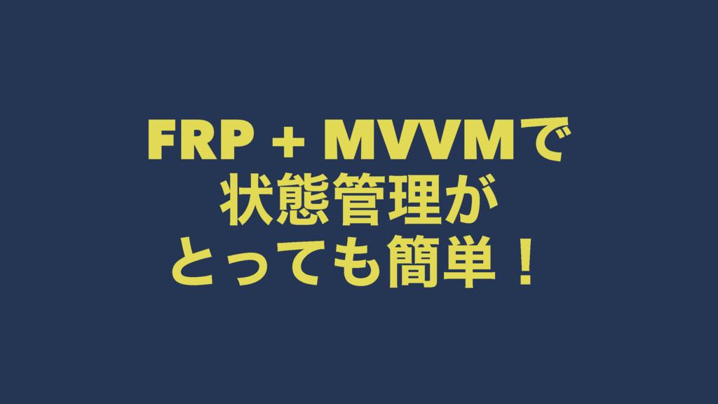 FRP + MVVMͰ ঢ়ଶཧ͕ ͱͬͯ؆୯ʂ