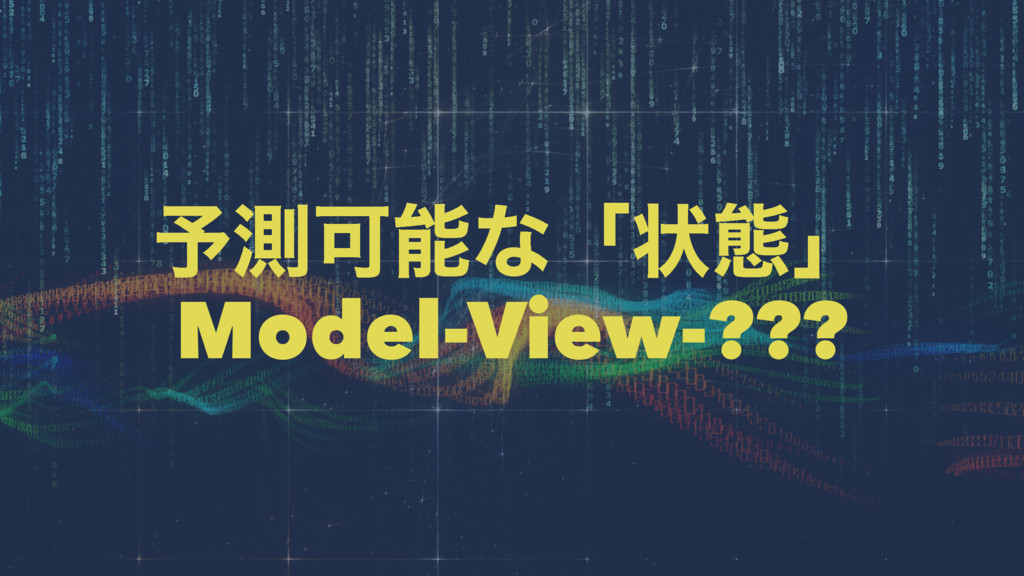 ༧ଌՄͳʮঢ়ଶʯ Model-View-???