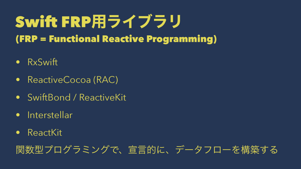 Swift FRP༻ϥΠϒϥϦ (FRP = Functional Reactive Prog...