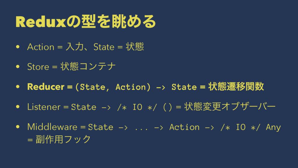ReduxͷܕΛோΊΔ • Action = ೖྗɺState = ঢ়ଶ • Store = ...