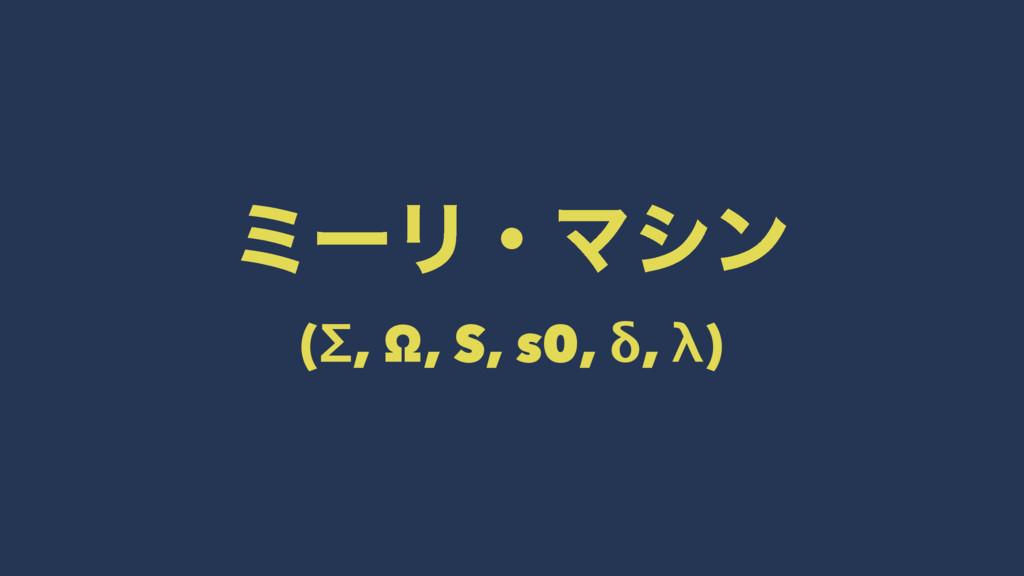ϛʔϦɾϚγϯ (Σ, Ω, S, s0, δ, λ)