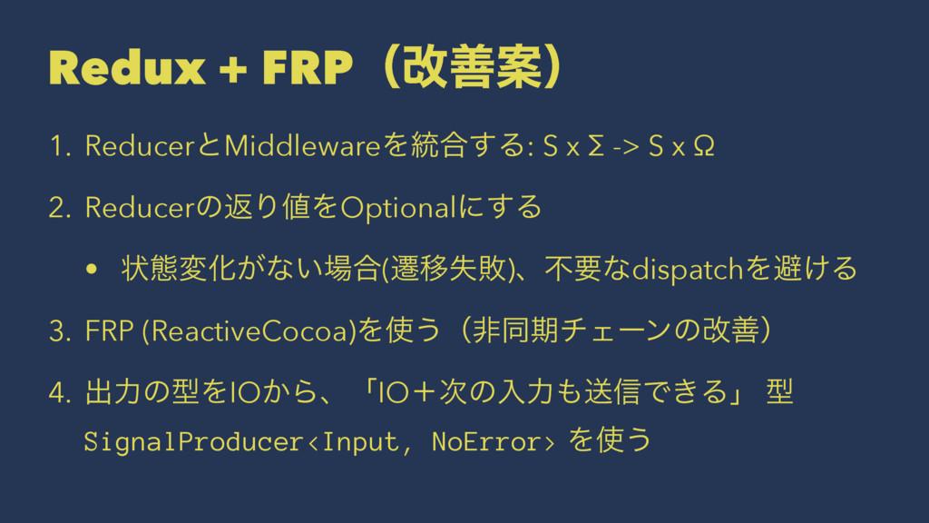 Redux + FRPʢվળҊʣ 1. ReducerͱMiddlewareΛ౷߹͢Δ: S ...
