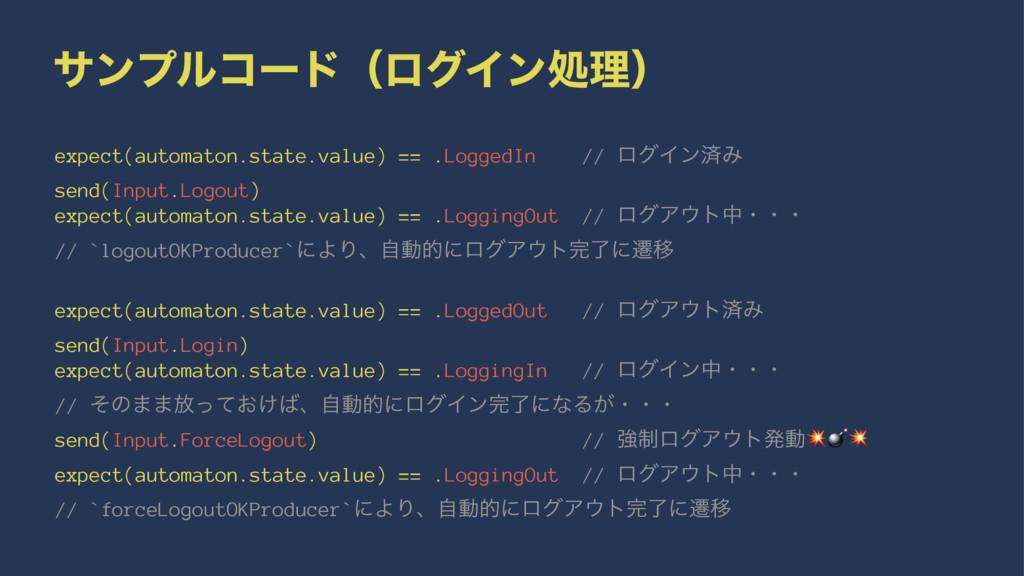 αϯϓϧίʔυʢϩάΠϯॲཧʣ expect(automaton.state.value) =...