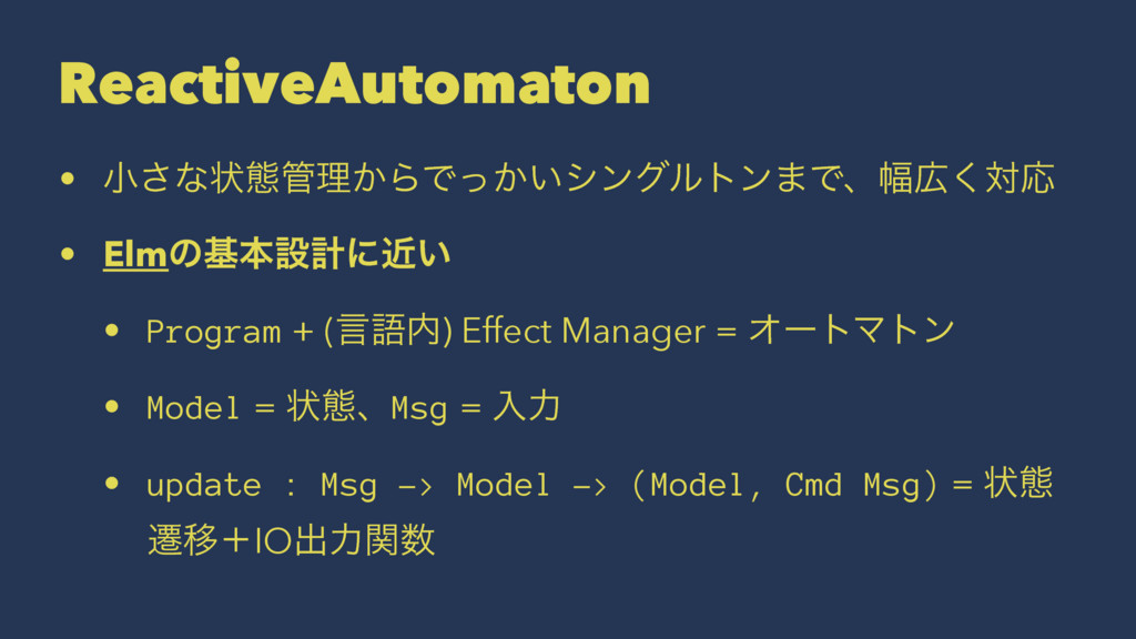 ReactiveAutomaton • খ͞ͳঢ়ଶཧ͔ΒͰ͔͍ͬγϯάϧτϯ·Ͱɺ෯͘ରԠ...