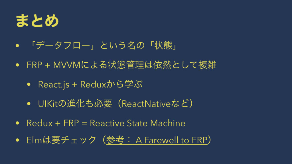 ·ͱΊ • ʮσʔλϑϩʔʯͱ͍͏໊ͷʮঢ়ଶʯ • FRP + MVVMʹΑΔঢ়ଶཧґવͱ...