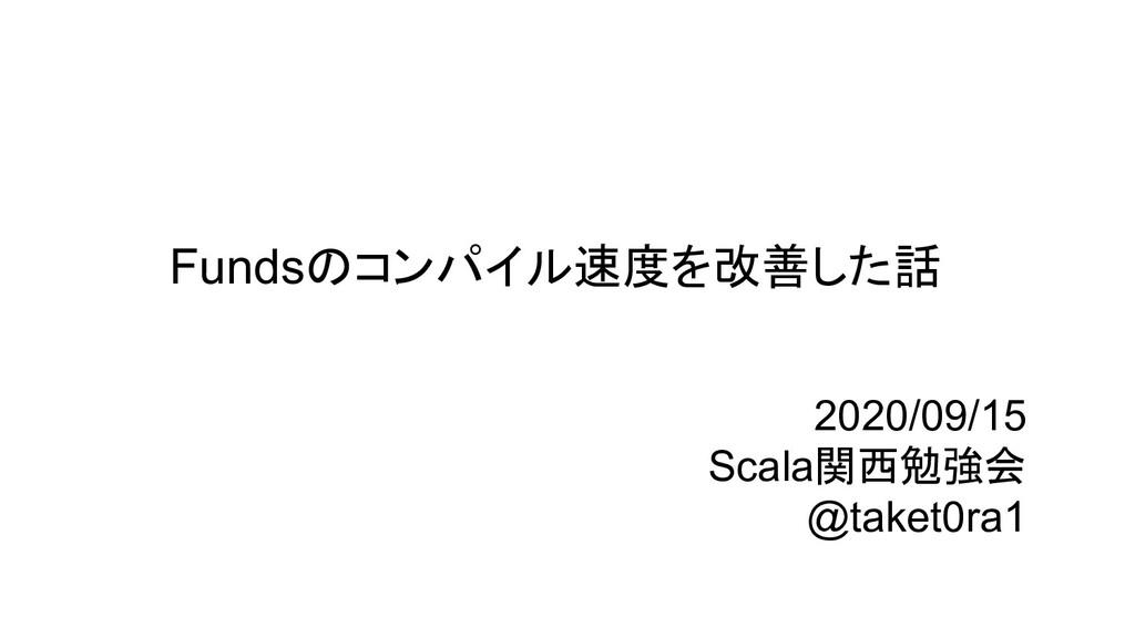 Fundsのコンパイル速度を改善した話 2020/09/15 Scala関西勉強会 @take...