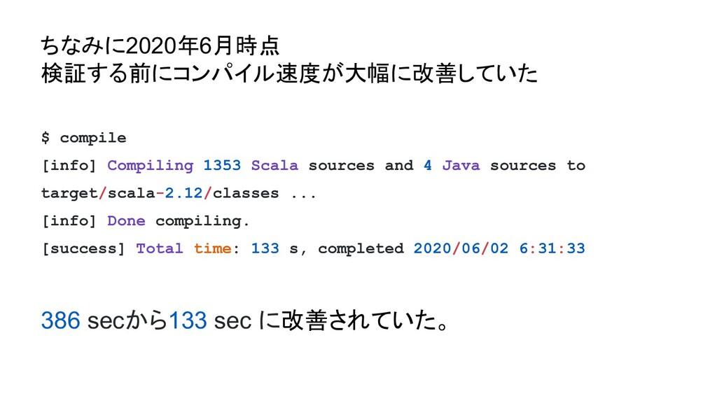 ちなみに2020年6月時点 検証する前にコンパイル速度が大幅に改善していた $ compile...