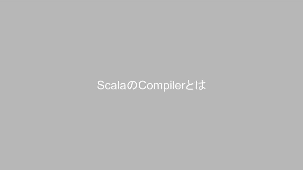 ScalaのCompilerとは