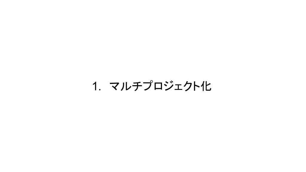 1. マルチプロジェクト化