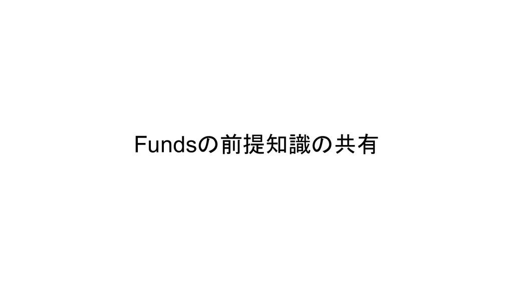 Fundsの前提知識の共有