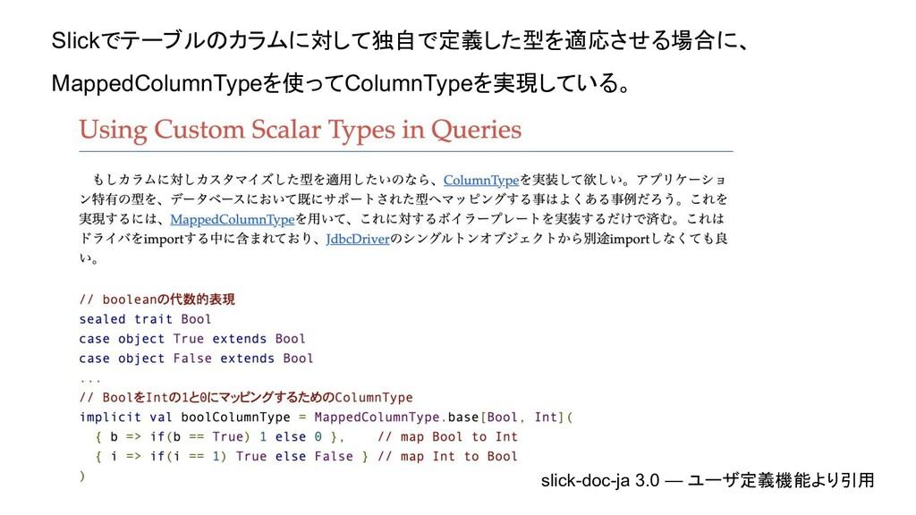 Slickでテーブルのカラムに対して独自で定義した型を適応させる場合に、 MappedColu...