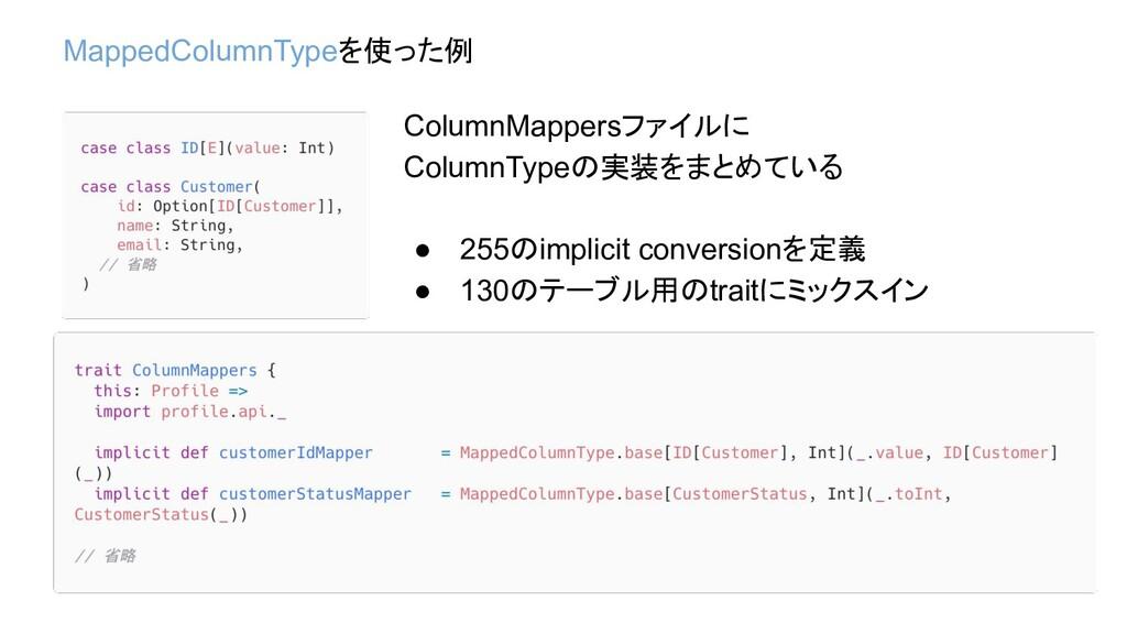 MappedColumnTypeを使った例 ColumnMappersファイルに Column...
