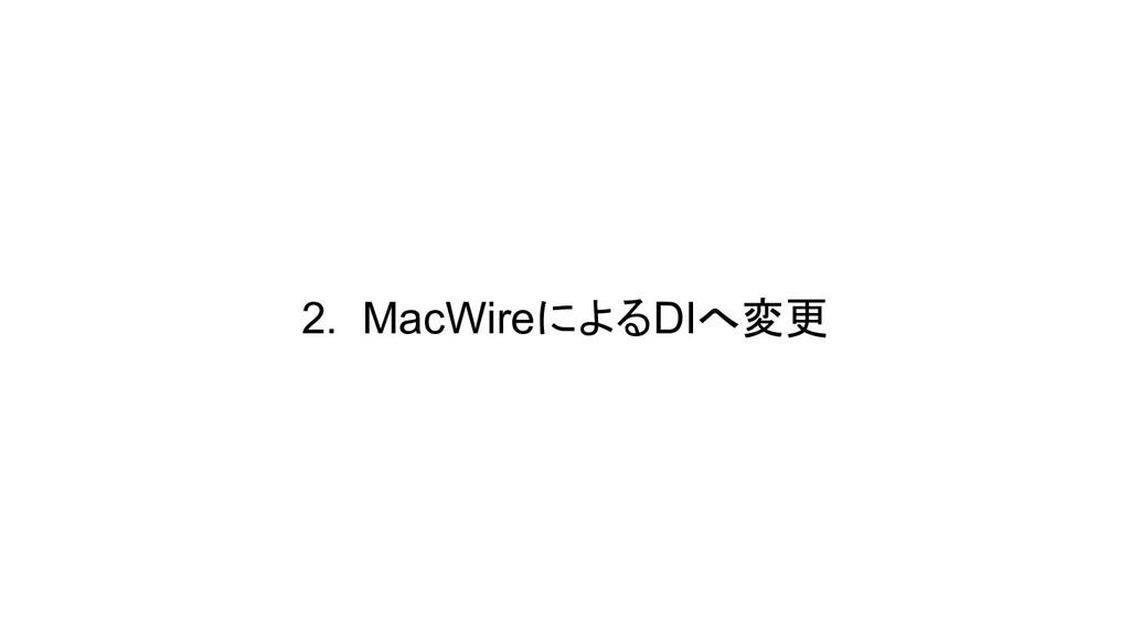 2. MacWireによるDIへ変更