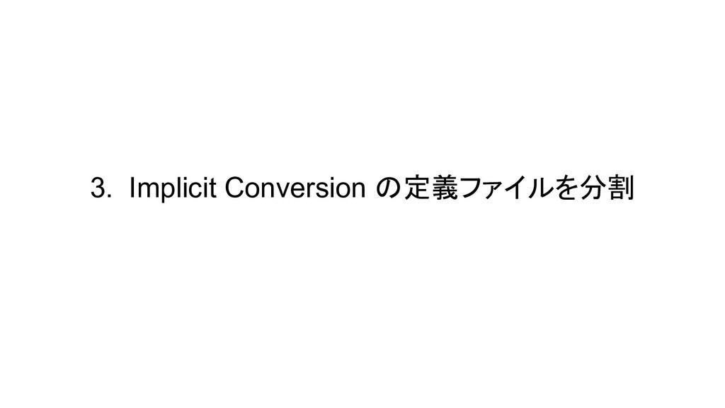 3. Implicit Conversion の定義ファイルを分割