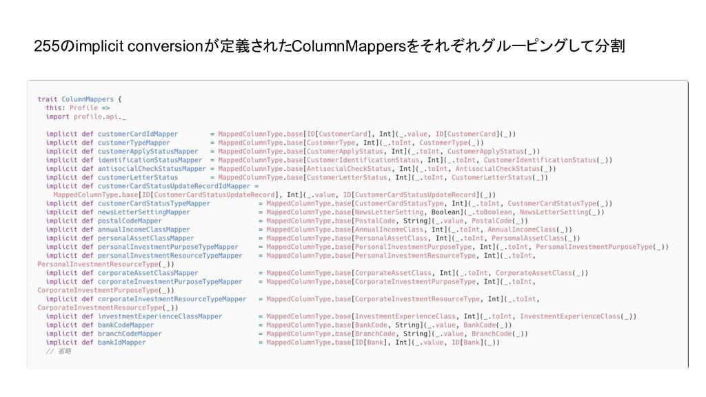 255のimplicit conversionが定義されたColumnMappersをそれぞれ...