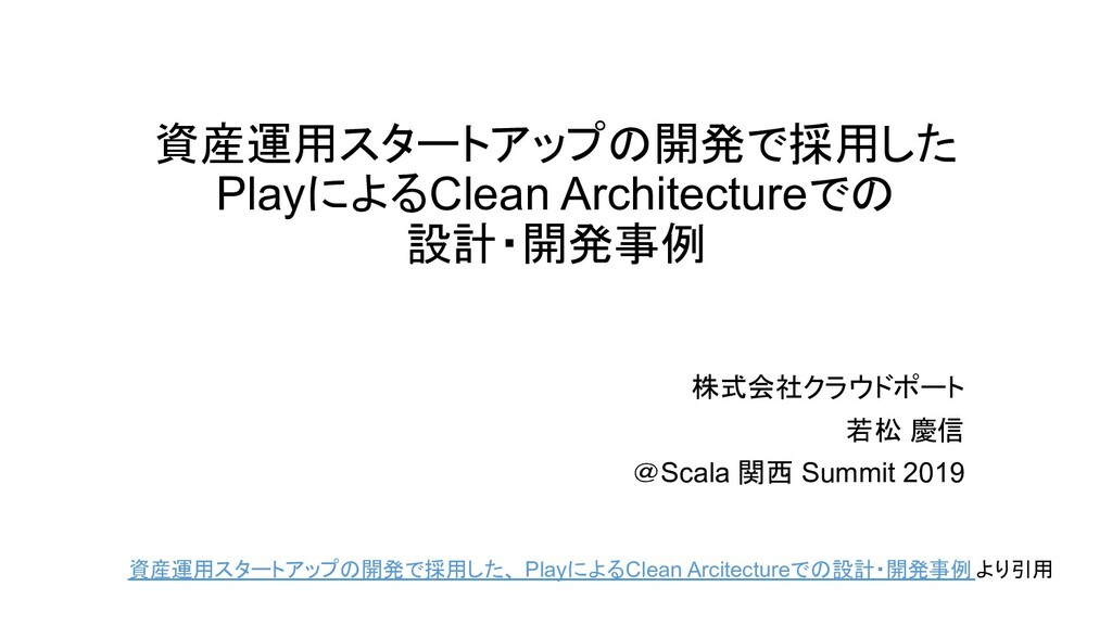 資産運用スタートアップの開発で採用した PlayによるClean Architectureでの...