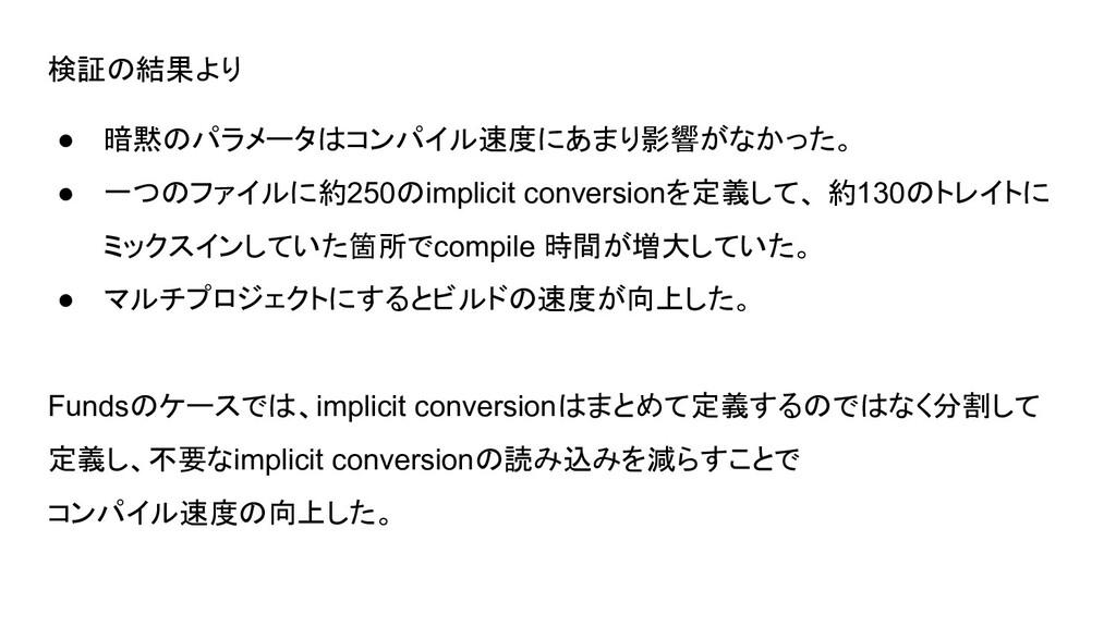 検証の結果より ● 暗黙のパラメータはコンパイル速度にあまり影響がなかった。 ● 一つのファイ...
