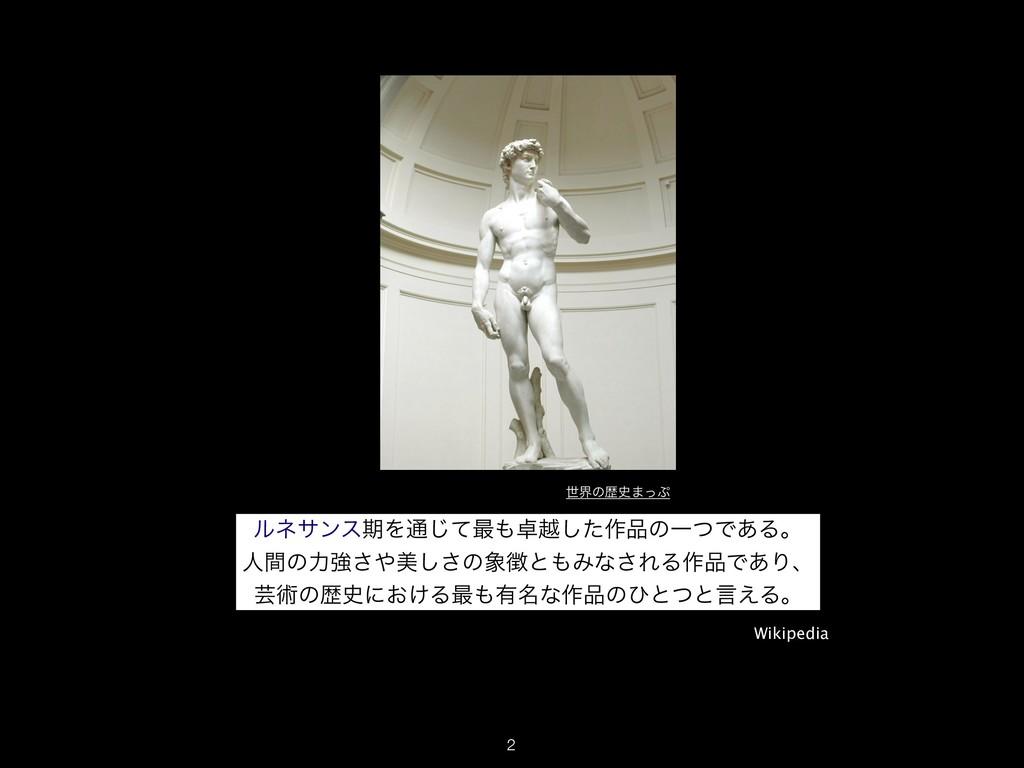 !2 ੈքͷྺ·ͬ Wikipedia ϧωαϯεظΛ௨ͯ͡࠷ӽͨ͠࡞ͷҰͭͰ͋Δɻ...