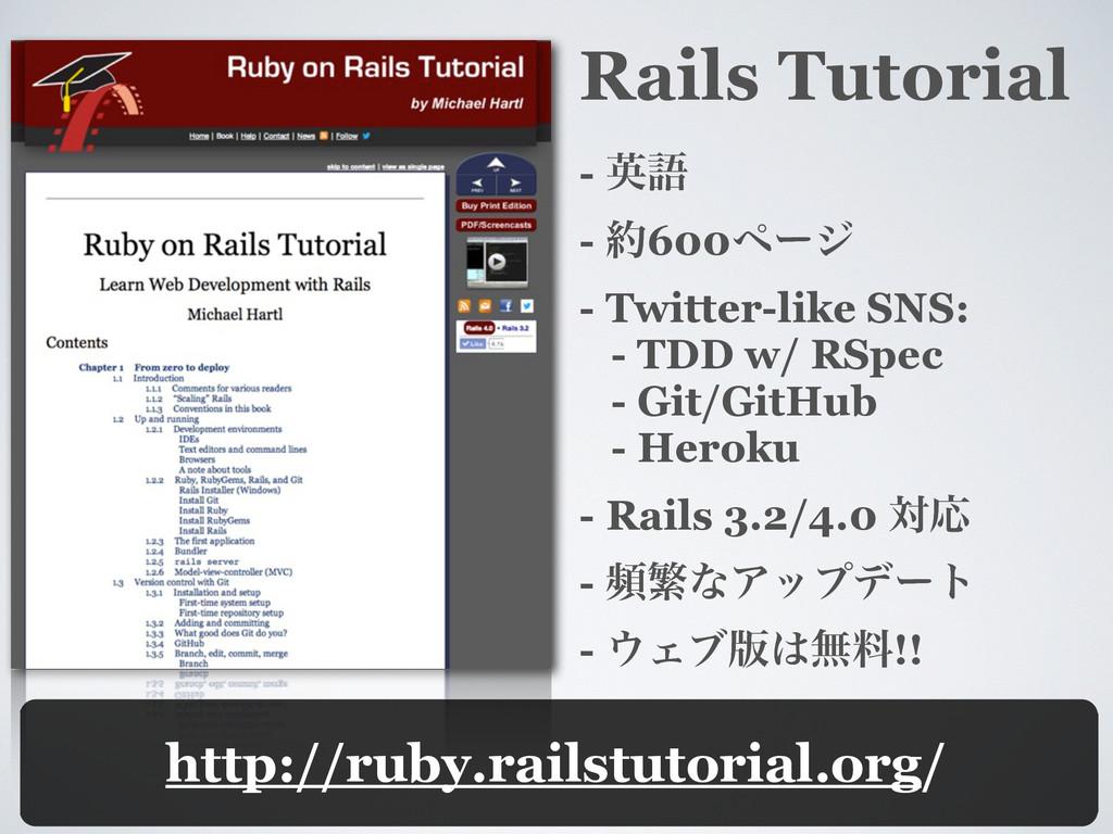Rails Tutorialɹ - ӳޠ - 600ϖʔδ - Twitter-like S...