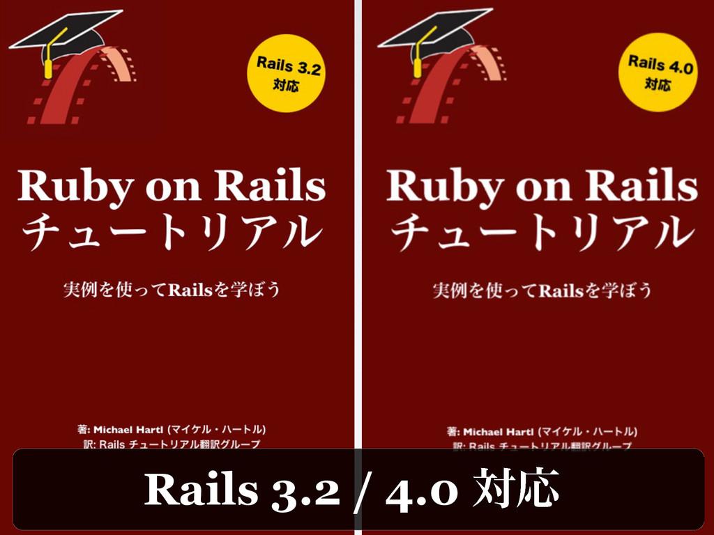 Rails 3.2 / 4.0 ରԠɹ
