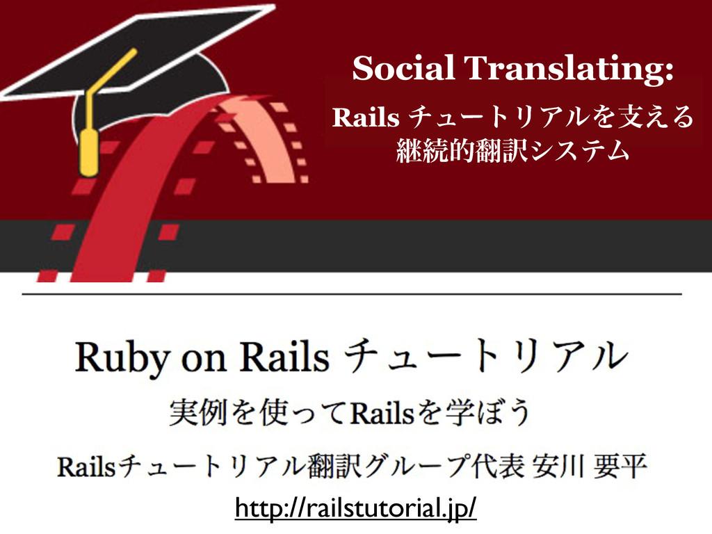 http://railstutorial.jp/ Social Translating: Ra...