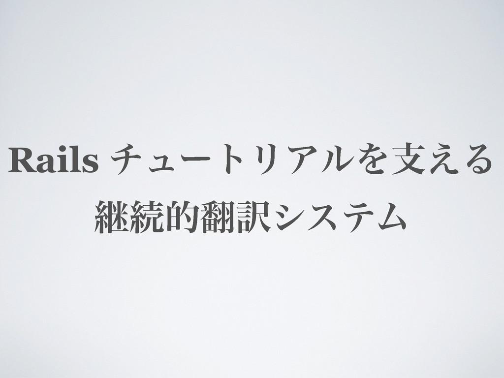 Rails νϡʔτϦΞϧΛࢧ͑Δ ܧଓత༁γεςϜ