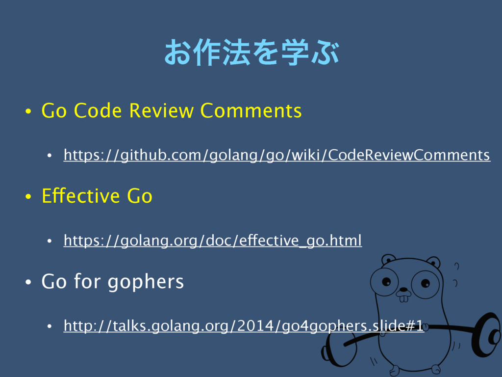 ͓࡞๏ΛֶͿ • Go Code Review Comments • https://gith...