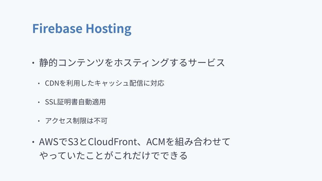 Firebase Hosting • 静的コンテンツをホスティングするサービス • CDNを利...