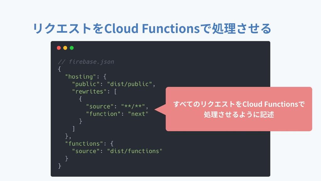 リクエストをCloud Functionsで処理させる すべてのリクエストをCloud Fun...
