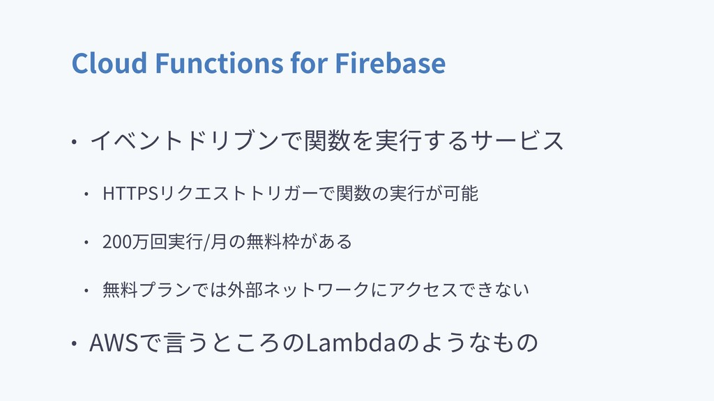 Cloud Functions for Firebase • イベントドリブンで関数を実⾏する...