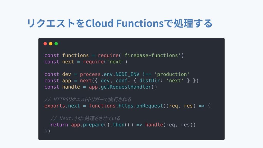 リクエストをCloud Functionsで処理する