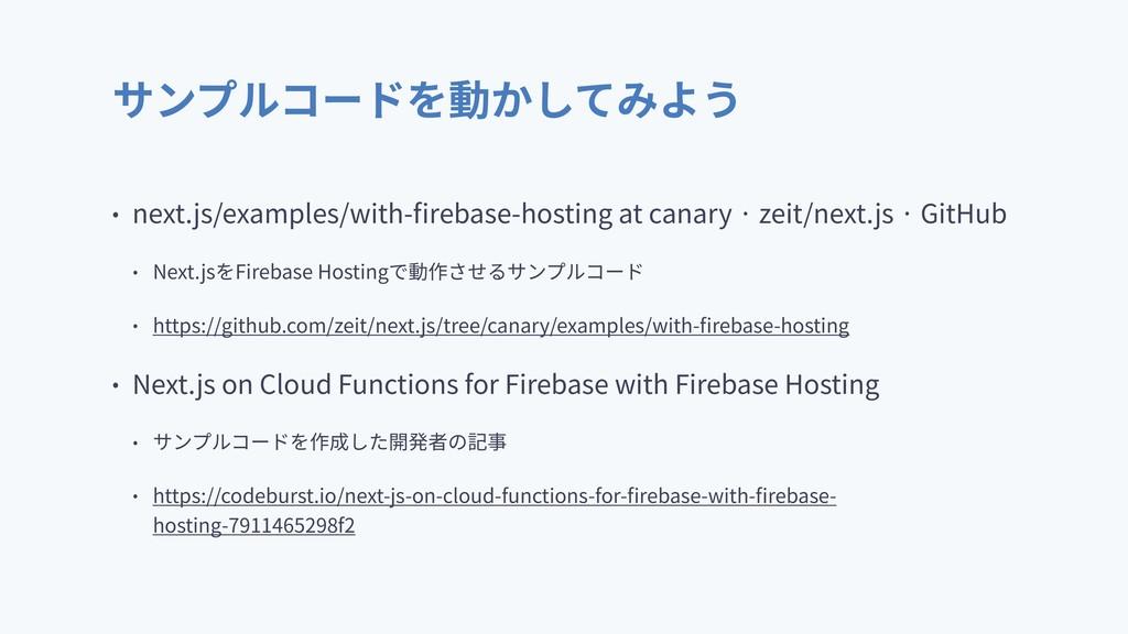 サンプルコードを動かしてみよう • next.js/examples/with-firebase...