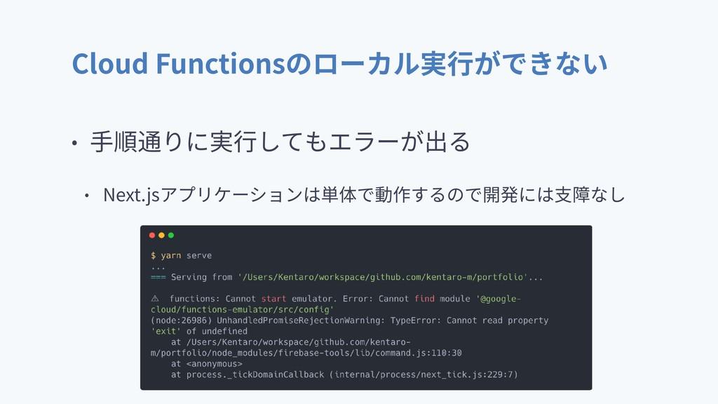 Cloud Functionsのローカル実⾏ができない • ⼿順通りに実⾏してもエラーが出る ...