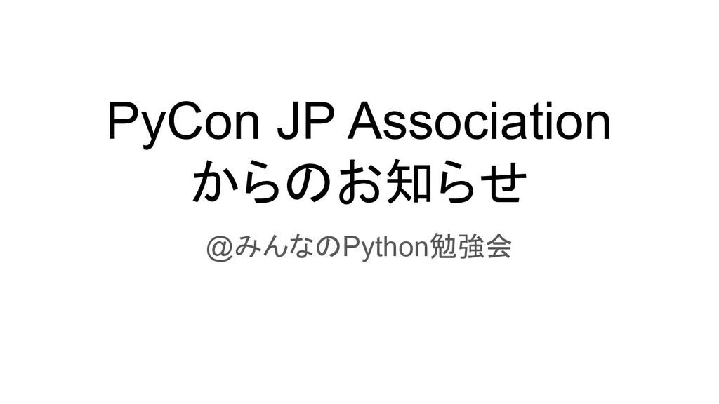 PyCon JP Association からのお知らせ @みんなのPython勉強会