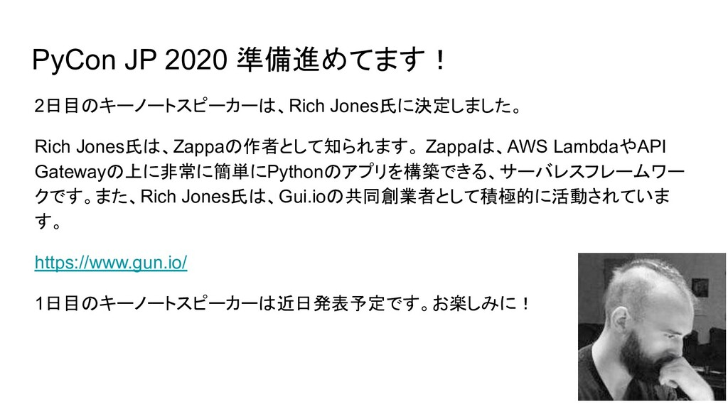 PyCon JP 2020 準備進めてます! 2日目のキーノートスピーカーは、Rich Jon...