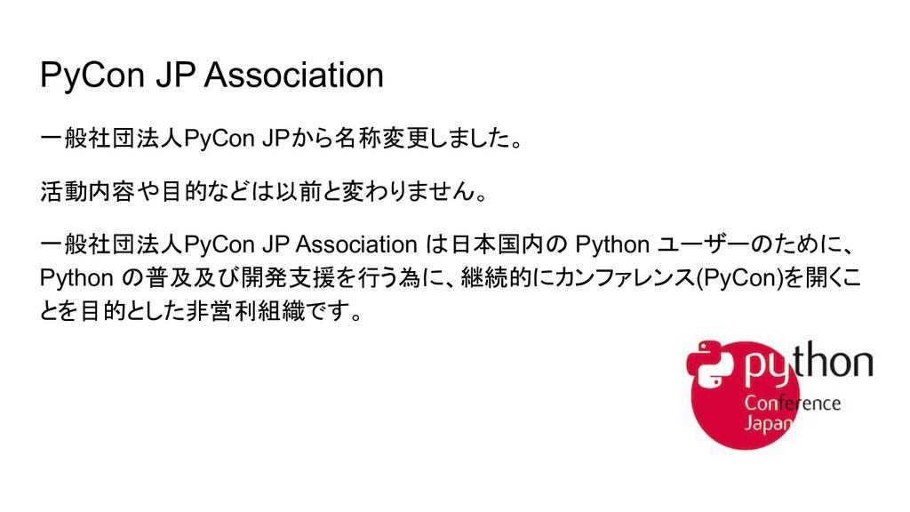 PyCon JP Association 一般社団法人PyCon JPから名称変更しました。 ...