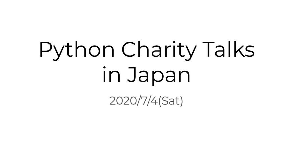 Python Charity Talks in Japan 2020/7/4(Sat)