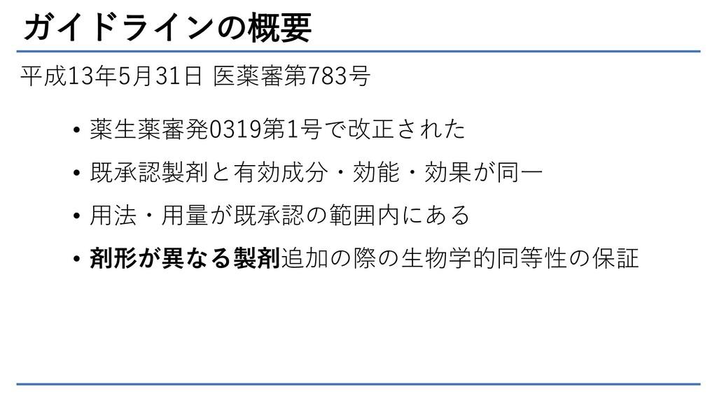 ガイドラインの概要 平成13年5月31日 医薬審第783号 • 薬生薬審発0319第1号で改正...