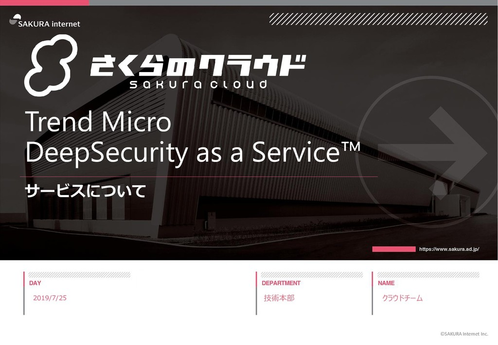 Trend Micro DeepSecurity as a Service™ サービスについて...