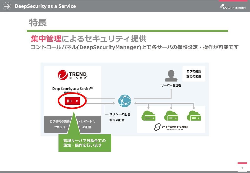 4 DeepSecurity as a Service 特長 集中管理によるセキュリティ提供 ...