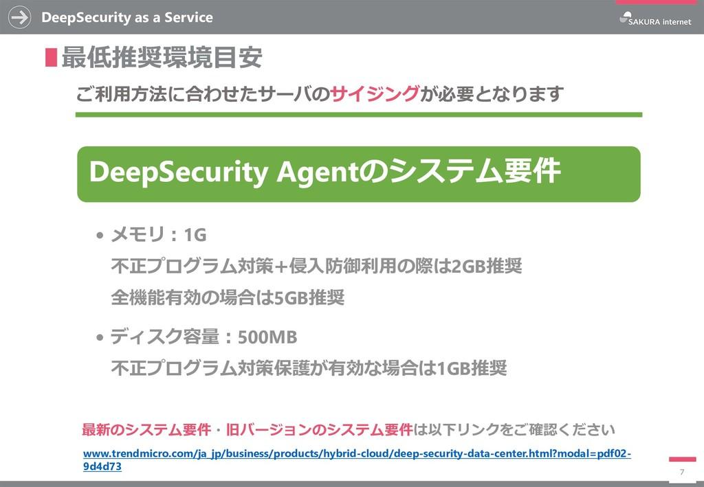 DeepSecurity as a Service 7 ∎最低推奨環境目安 ご利用方法に合わせ...